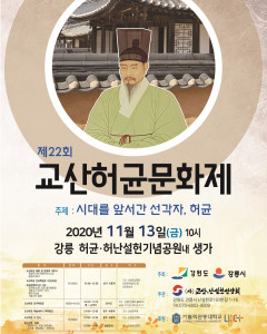2020 교산허균문화제  포스터